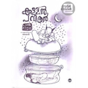 Kallan Pavithran (Graphic Novel)