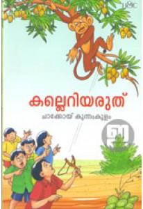 Kalleriyaruthu