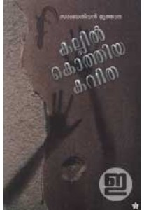 Kallil Kothiya Kavitha
