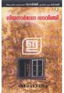 Kalpantham