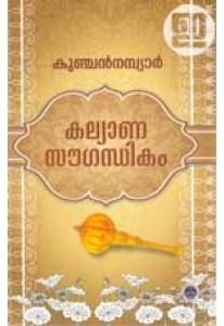 Kalyana Saugandhikam