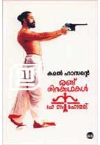 Kamal Hassante 2 Thirakkathakal: Hey Ram & Mahanadi