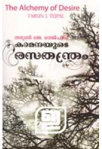 Kamanayude Rasathanthram