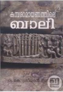 Kamba Ramayanathile Baali