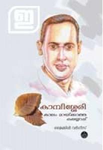 Kambisery: Kaalam Maykkaatha Kayyoppu
