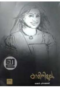 Kamini Moolam
