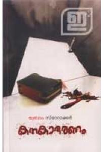Kanakabharanam