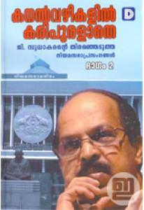 Kanalvazhikalil Kari Puralathe (Bhagam 2)
