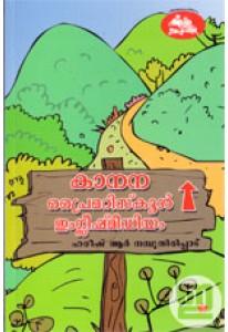 Kanana Primary School English Medium