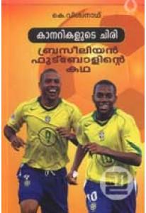 Kanarikalude Chiri: Brazilian Footballinte Katha