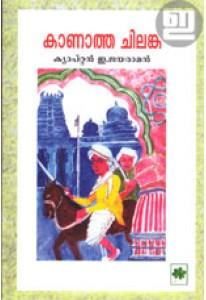Kaanatha Chilanka