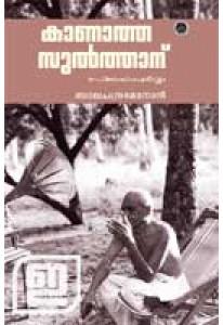 Kaanatha Sulthanu Snehapoorvam