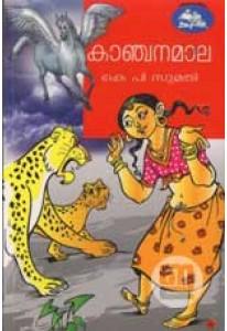 Kanchanamala