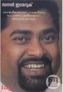 Kanchikkodu Raniyum Saraswathiyude Avatharavum