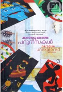 Kandedukkatha Parudeesakal