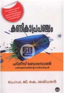 Kanika Prapancham
