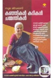 Kanjikal Currykal Chammanthikal