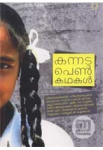 Kannada Pennkathakal