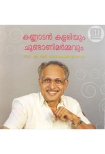 Kannadan Kalariyum Choondani Marmavum