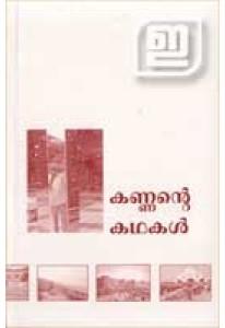Kannante Kathakal