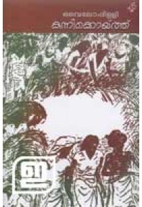 Kannikkoythu