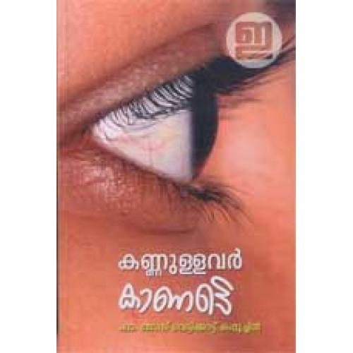 malayalam christian essays essay help malayalam christian essays