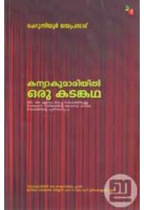 Kanyakumariyil Oru Kadankatha