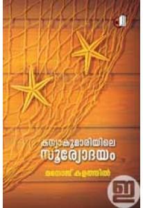 Kanyakumariyile Sooryodayam