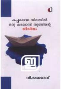 Kappalenna Nilayil Oru Kadalas Thundinte Jeevitham