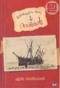 Kappalchetham Vanna Navikan