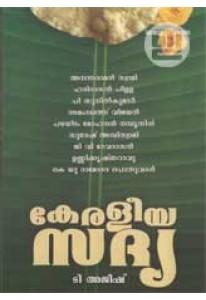 Keraleeya Sadya