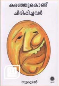 Karanjukondu Chirippichavar