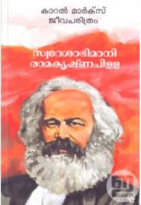 Karl Marx Jeevacharitram