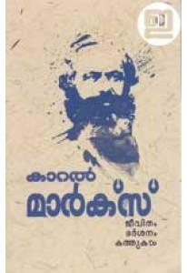 Karl Marx : Jeevitham Darsanam Kathukal