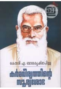 Kesari Balakrishna Pillai: Karmaveeryathinte Sooryasobha