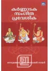 Karnataka Sangeetha Pravesika