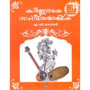 Karnataka Sangeetha Malika