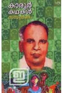 Karoor Kathakal Sampoornam