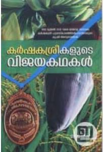 Karshakasreekalude Vijayakathakal