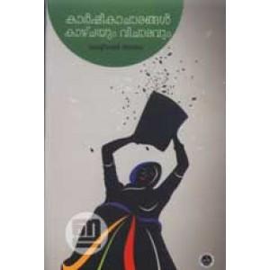 Karshikacharangal: Kazhchayum Vicharavum