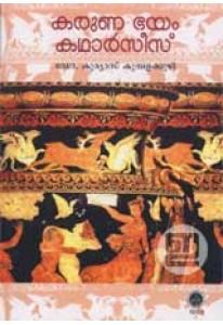 Karuna Bhayam Katharsis
