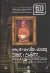 Karuna Cheyvanenthu Thamasam Krishna