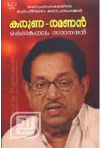 Karuna Ramanan