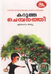 Karutha Chembarathi