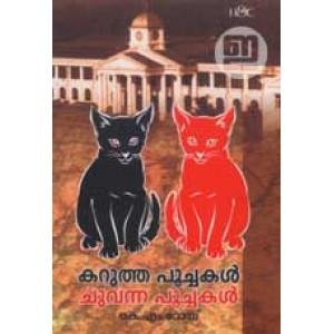 Karutha Poochakal Chuvanna Poochakal (Old Edition)