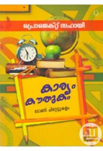 Karyam Kauthukam: Project Sahayi