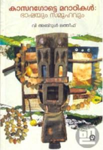 Kasaragotte Marathikal: Bhashayum Samoohavum