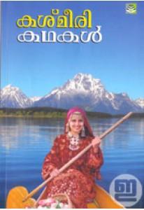 Kashmiri Kathakal