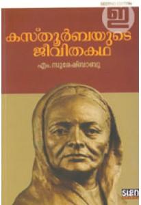 Kasturbayude Jeevithakatha