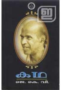 Katha JKV (Old Edition)